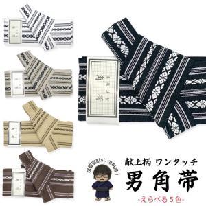 角帯 ワンタッチで結べるメンズ作り帯 献上柄 男帯「えらべる5色」HTKb|kyoto-muromachi-st