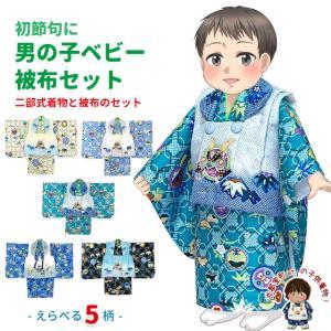 初節句 男の子 着物 ベビー被布 赤ちゃんの被布と着物セット 合繊 選べる三色「兜と亀甲柄」HUBEa|kyoto-muromachi-st