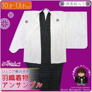 卒業式 袴セット 男の子 花わらべブランドの着物アンサンブル 合繊「白×黒」HWD-203|kyoto-muromachi-st