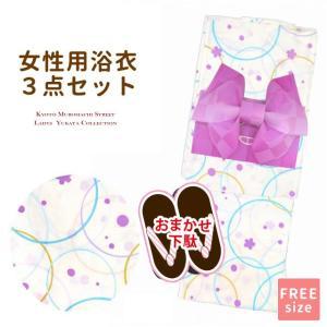 夏物在庫処分セール!20%OFF 浴衣 レディース セット フリーサイズ モダンな柄の浴衣 作り帯 下駄 3点セット「生成り 水色」HYF-6FS-B26-setMI kyoto-muromachi-st