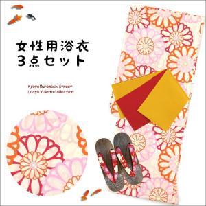 夏物在庫処分セール!20%OFF 浴衣 レディース 3点セット モダンな浴衣 平帯 下駄 セット フリーサイズ「生成り 菊」HYF-6FS-B33-ya-set kyoto-muromachi-st