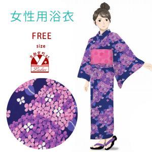 浴衣 レディース 単品 フリーサイズ 平織り モダンな女性浴衣「紫紺 あじさい」HYF-S1-21|kyoto-muromachi-st