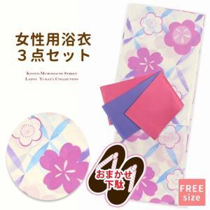 夏物在庫処分セール!20%OFF レディース 浴衣セット フリーサイズ モダンな柄の浴衣 帯 下駄 3点セット「ピンク 桜と梅」HYF-S2-36TMO127 kyoto-muromachi-st