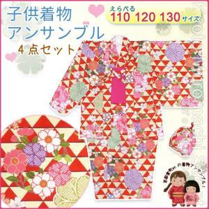 子供 着物 アンサンブル 正月に 着物と羽織 4点セット 選べるサイズ(110 120 130)「赤 鱗」IAEset31|kyoto-muromachi-st