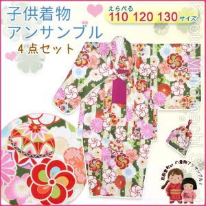 子供 着物 アンサンブル 正月に 着物と羽織 4点セット 選べるサイズ(110 120 130)「深緑 鞠とねじり桜」IAEset32|kyoto-muromachi-st