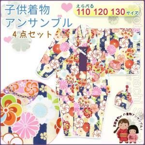 子供 着物 アンサンブル 正月に 着物と羽織 4点セット 選べるサイズ(110 120 130)「紺 鞠とねじり桜」IAEset33|kyoto-muromachi-st