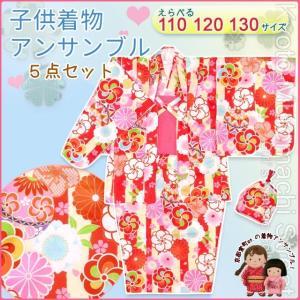 子供 着物 アンサンブル 正月に 着物と羽織 4点セット 選べるサイズ(110 120 130)「赤 鞠とねじり桜」IAEset35|kyoto-muromachi-st