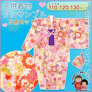 子供 着物 アンサンブル 正月に 着物と羽織 4点セット 選べるサイズ(110 120 130)「ピンク 菊と桜に矢羽」IAEset37|kyoto-muromachi-st