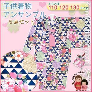 子供 着物 アンサンブル 正月に 着物と羽織 4点セット 選べるサイズ(110 120 130)「紺 鱗」IAEset38|kyoto-muromachi-st