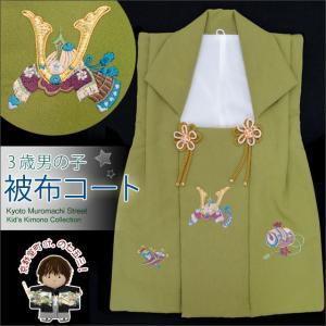 被布 単品 七五三 3歳 男の子 刺繍入り 被布コート 被布着 合繊「抹茶 兜」IBH381|kyoto-muromachi-st