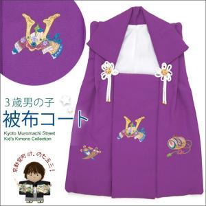 被布 単品 七五三 3歳 男の子 刺繍入り 被布コート 被布着 合繊「紫 兜」IBH403|kyoto-muromachi-st