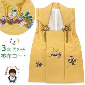 被布コート 単品 七五三 3歳 男の子 刺繍入り 被布着 合繊「黄色系 兜と宝」IBH411|kyoto-muromachi-st