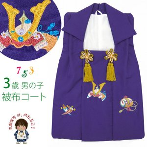 被布コート 単品 七五三 3歳 男の子 刺繍入り 被布着 合繊「青紫 兜と宝」IBH418|kyoto-muromachi-st