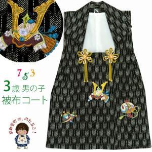 被布コート 単品 七五三 3歳 男の子 刺繍入り 被布着 合繊「黒 矢絣 兜と宝」IBH419|kyoto-muromachi-st