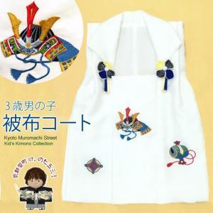 被布コート 単品 七五三 3歳 男の子用 刺繍柄の被布(合繊)「白 兜」IBH420|kyoto-muromachi-st