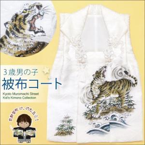 被布コート 単品 七五三 3歳 男の子用 日本製 手描きの被布(正絹)「白地、猛虎」IBH421|kyoto-muromachi-st