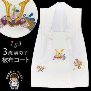 被布コート 単品 七五三 3歳 男の子 刺繍入り 被布着 合繊「白地 兜と宝」IBH422|kyoto-muromachi-st