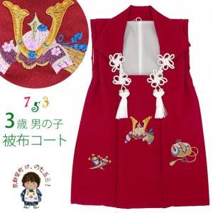 被布コート 単品 七五三 3歳 男の子 刺繍入り 被布着 合繊「エンジ 兜と宝」IBH423|kyoto-muromachi-st