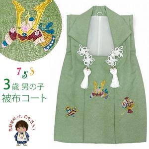 被布コート 単品 七五三 3歳 男の子 刺繍入り 被布着 合繊「緑系 鮫小紋 兜と宝」IBH424|kyoto-muromachi-st