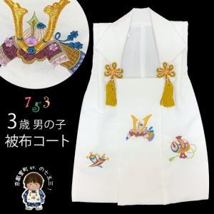 被布コート 単品 七五三 3歳 男の子 刺繍入り 被布着 合繊「白地 兜と宝」IBH425|kyoto-muromachi-st