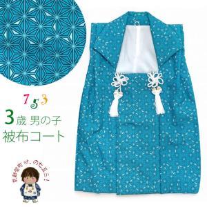 被布コート 単品 七五三 3歳 男の子 小紋柄の被布着 合繊「ターコイズ、麻の葉」IBH441|kyoto-muromachi-st