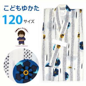 <訳あり!>子供 浴衣 平織の男の子浴衣 120サイズ「白地、源氏車」IBY1268|kyoto-muromachi-st