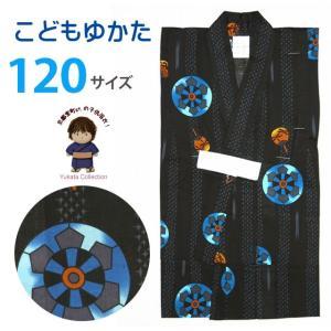 夏物在庫処分セール!30%OFF 子供 浴衣 平織の男の子浴衣 120サイズ「黒地、源氏車」IBY1269|kyoto-muromachi-st