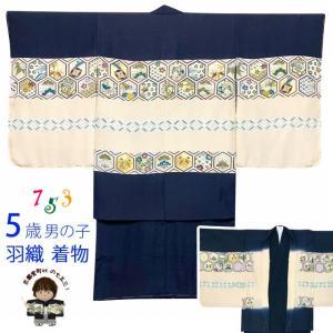 七五三 着物 5歳男の子用 正絹 日本製 手描き友禅の羽織着物 アンサンブル「紺地、亀甲柄」IEH637|kyoto-muromachi-st