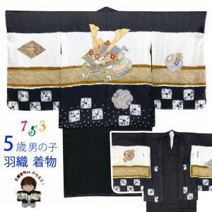 七五三 着物 5歳男の子用 正絹 日本製 本絞り・総刺繍の羽織着物 アンサンブル「黒地、兜」IEH639|kyoto-muromachi-st