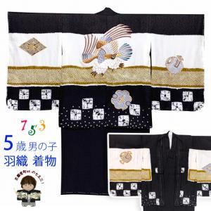 七五三 男の子 着物 5歳 日本製 正絹 本絞り 総刺繍柄の羽織 着物 アンサンブル「黒地、鷹」IEH644|kyoto-muromachi-st