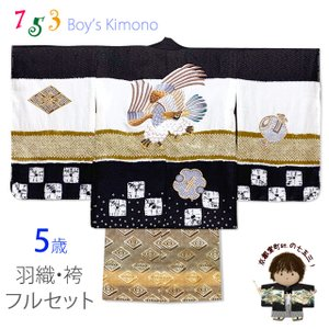 七五三 着物 5歳 フルセット 正絹 本絞り 刺繍入り 羽織 着物 袴セット「黒地、鷹」IEH644HB009|kyoto-muromachi-st