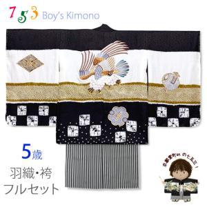 七五三 男 着物 5歳 フルセット 正絹 本絞り 総刺繍柄 羽織 着物 袴セット「黒地、鷹」IEH644HB202|kyoto-muromachi-st