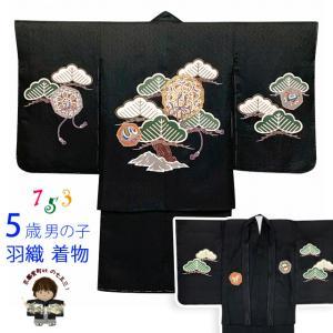 七五三 男の子 着物 5歳 日本製 正絹 手描き友禅の羽織 着物 アンサンブル「黒地、松に丸文(鏡)」IEH645|kyoto-muromachi-st