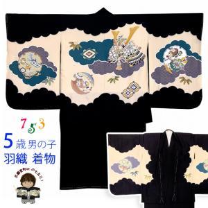 七五三 男の子 着物 5歳 日本製 正絹 ぼかし染めの羽織 着物 アンサンブル「茶系ぼかし、兜」IEH646|kyoto-muromachi-st