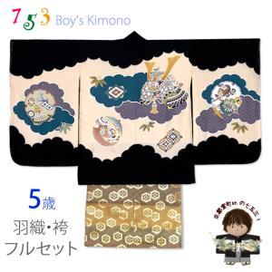 七五三 着物 5歳 フルセット 正絹 ぼかし染めの羽織 着物 袴セット「茶系ぼかし、兜」IEH646HB010|kyoto-muromachi-st