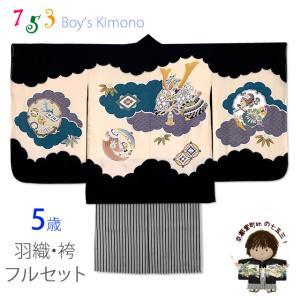 七五三 男 着物 5歳 フルセット 正絹 ぼかし染め 羽織 着物 袴セット「茶系ぼかし、兜」IEH646HB202|kyoto-muromachi-st