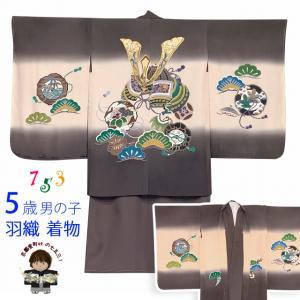七五三 男の子 着物 5歳 日本製 正絹 手描き友禅の羽織 着物 アンサンブル「黒地、雲に兜」IEH647|kyoto-muromachi-st
