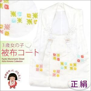 被布 単品 七五三 3歳 女の子の被布コート 正絹「白 絞り柄」IGH408|kyoto-muromachi-st