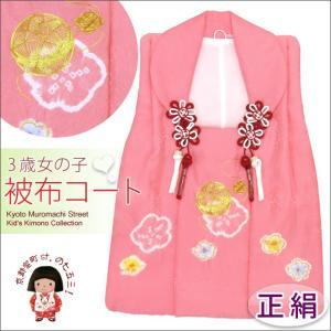 被布 単品 七五三 3歳 女の子 金コマ刺繍に絞り柄の被布コート 正絹「ピンク 鞠に梅」IGH410|kyoto-muromachi-st