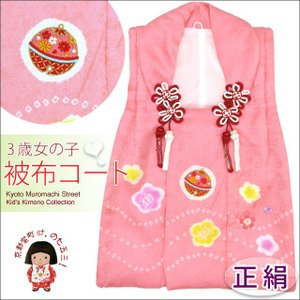 被布 単品 七五三 3歳 女の子 絞り柄の被布コート 正絹「ピンク 鈴に梅」IGH413|kyoto-muromachi-st