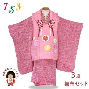 七五三 着物 3歳 フルセット 女の子 絞り柄の被布コートと総絞りの着物セット 正絹「ピンク 鈴に梅」IGH413set|kyoto-muromachi-st