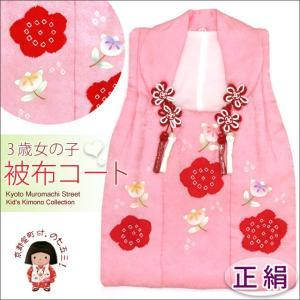 被布 単品 七五三 3歳 女の子 絞り柄の被布コート 正絹「ピンク 梅に橘」IGH414|kyoto-muromachi-st