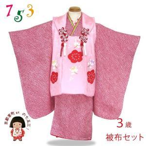 七五三 着物 3歳 フルセット 女の子 絞り柄の被布コートと総絞りの着物セット 正絹「ピンク 梅に橘」IGH414set|kyoto-muromachi-st