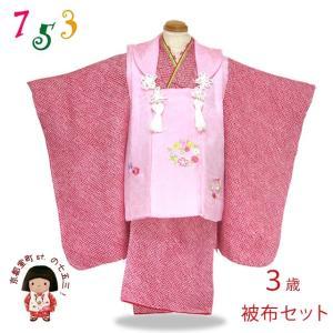 七五三 着物 3歳 フルセット 女の子 刺繍柄の被布コートと総絞りの着物セット 正絹「ピンク 花輪」IHF779set|kyoto-muromachi-st