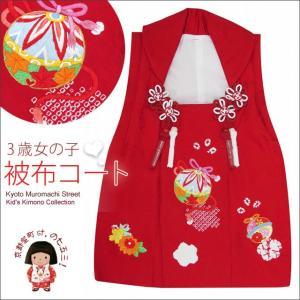 被布 単品 七五三 3歳 女の子 本絞り・刺繍柄の被布コート 正絹「赤 鈴」IHF829|kyoto-muromachi-st