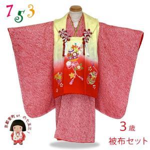 七五三 着物 3歳 フルセット 女の子 総絞りの着物と手描き友禅柄の被布コートセット 正絹「黄色x赤 鈴」IHF832set|kyoto-muromachi-st