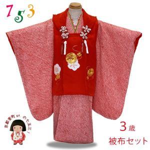 七五三 着物 3歳 フルセット 女の子 総絞りの着物と本絞り・刺繍柄の被布コートセット 正絹「赤 鞠に梅」IHF833set|kyoto-muromachi-st