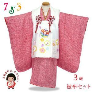 七五三 着物 3歳 フルセット 女の子 総絞りの着物と手描き友禅柄の被布コートセット 正絹「白地x赤、鈴」IHF835set|kyoto-muromachi-st