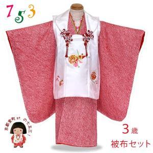 七五三 着物 3歳 フルセット 女の子 総絞りの着物と刺繍柄の被布コートセット 正絹「白地x赤 鞠と梅」IHF836set|kyoto-muromachi-st