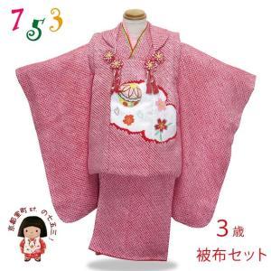 七五三 着物 3歳 フルセット 女の子 総絞り 刺繍入り 被布コート セット 正絹「赤 絞りに鞠」IHFset821|kyoto-muromachi-st